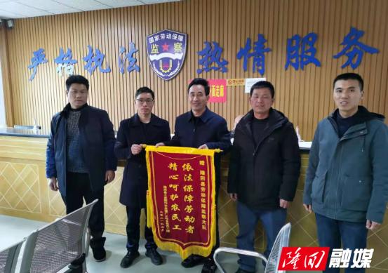 农民工代表向县劳动保障监察大队赠锦旗表感谢