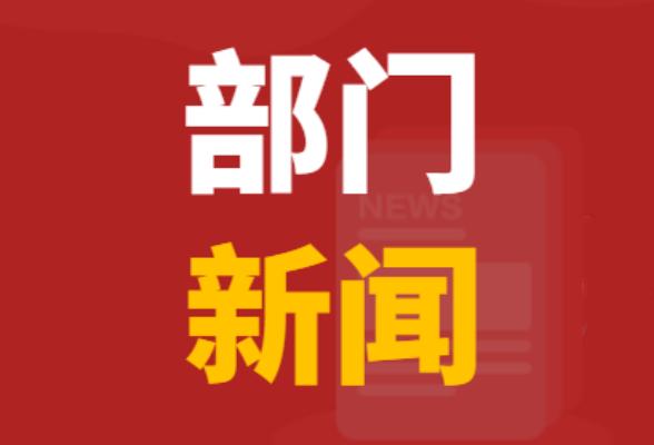 """隆回县市场监管局部署市场领域""""管行业必须管安全百日行动"""""""