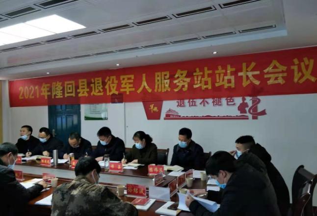 隆回县召开乡镇(街道)退役军人服务站站长会议