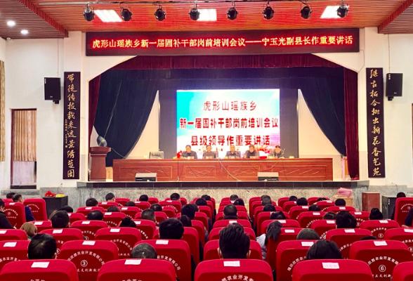 宁玉光出席虎形山瑶族乡新一届村固补干部岗前培训会议