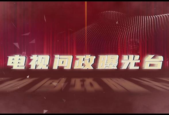 《电视问政曝光台》第一期