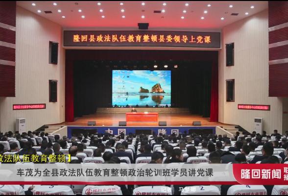 车茂为全县政法队伍教育整顿政治轮训班学员讲党课