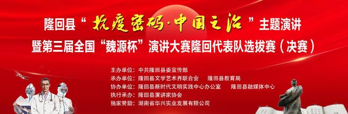 """直播     隆回县""""抗疫密码•中国之治""""主题演讲比赛(决赛)"""