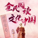 """精彩回顾   """"全民阅读、文化中国""""第三届""""魏源杯""""全国演讲大赛总决赛"""