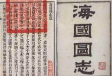 望向世界的眼   从林则徐的《四洲志》到魏源的《海国图志》