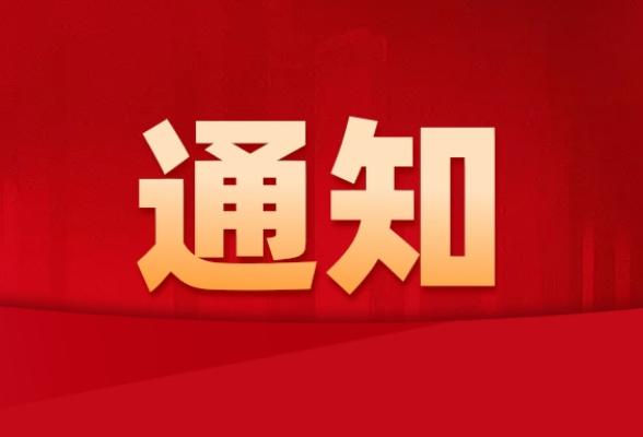 隆回县人民政府办公室关于全面开展有序用电的通知