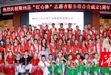 """隆回县""""红心林""""志愿者服务联合会一周年庆祝大会举行"""