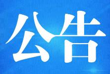 隆回县财政局关于开通政府采购电子卖场与邀请供应商入驻的公告