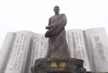 """""""魏源杯""""全国征文大奖赛启事"""