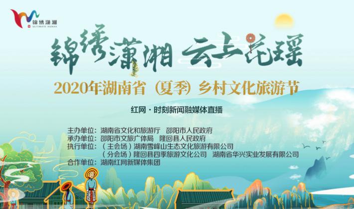 千屏直播丨云上花瑶有约 2020湖南夏季乡村文化旅游节来了!