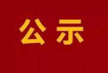 关于征求《隆回县城乡客运一体化公共交通专项规划(2019-2035年)》意见的公示