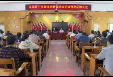 县委第三巡察组向县司法局党组反馈巡察情况