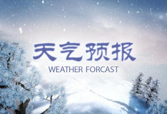 气象服务 | 16日夜间至17日  我县有一次寒潮大风、雨雪天气过程