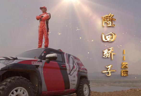 隆回骄子② | 孟斌 :坎坷赛道上的独歌