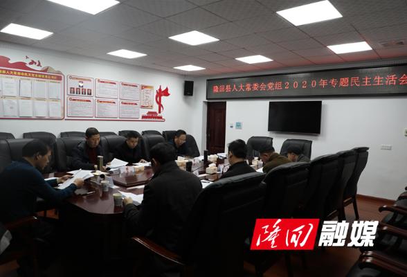 隆回县人大常委会党组召开2020年度民主生活会