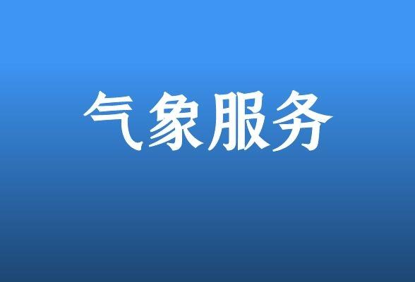 气象服务 | 春节期间天气预报