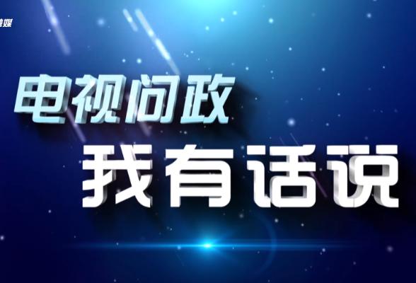 视频 | 电视问政我有话说(第五期)