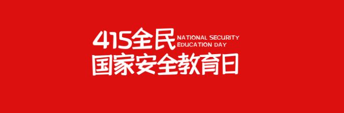 专题 | 全民国家安全教育日