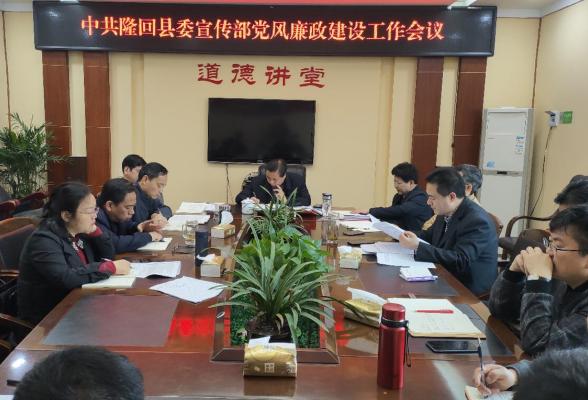 隆回县委宣传部召开2021年度党风廉政建设工作会议