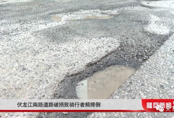 群众喊话市政部门!伏龙江南路破损道路到底什么时候修好?