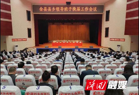 隆回县召开县乡领导班子换届工作会议