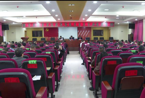 隆回县召开迎接全省公共文明指数测评工作会议