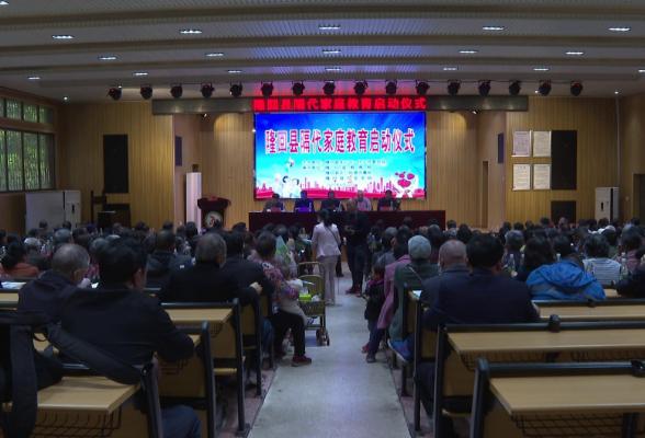 隆回县举行隔代家庭教育启动仪式 将在全县开展100次隔代教育知识巡回讲座
