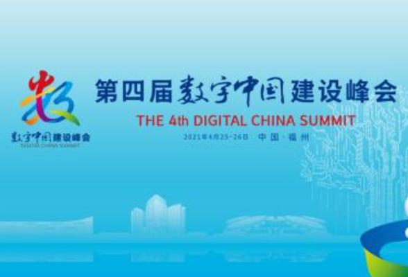 专题 | 第四届数字中国建设峰会