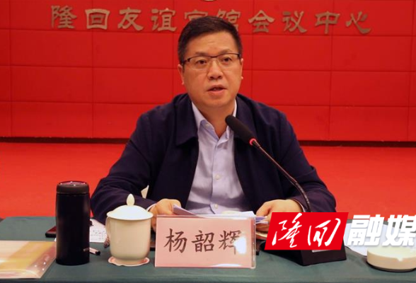 """隆回县庆祝""""五一""""国际劳动节暨劳模座谈会召开"""