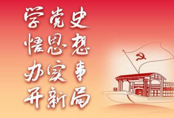 专题 | 学党史 悟思想 办实事 开新局