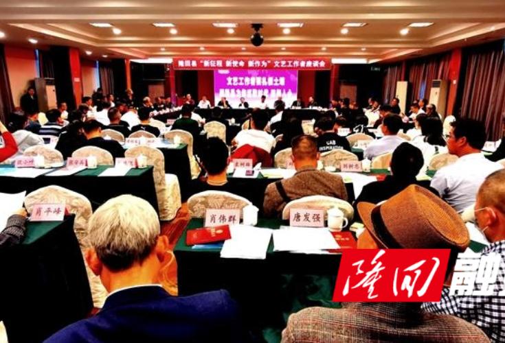 """隆回县举行""""新征程、新使命、新作为""""文艺工作者座谈会"""
