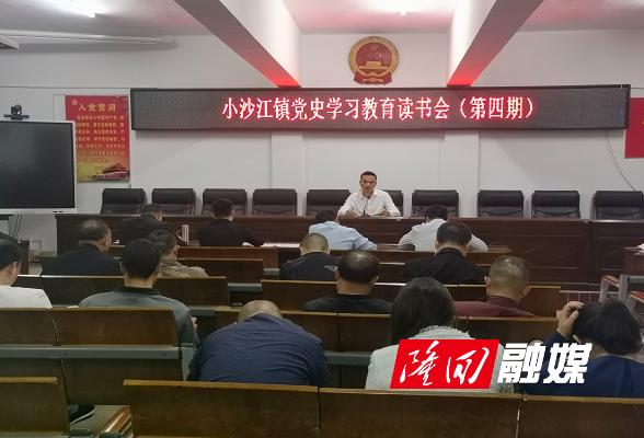 小沙江镇开展第四期专题读书会
