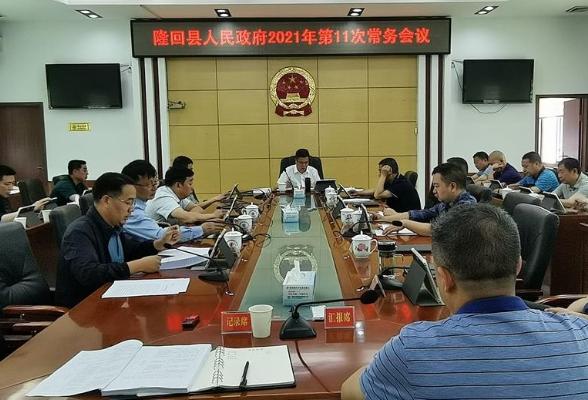 杨韶辉主持召开县人民政府2021年第11次常务会议