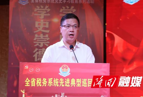 湖南省税务系统先进典型巡回宣讲会在隆回开讲    杨韶辉等县领导出席