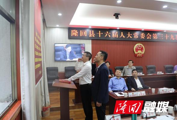隆回县十六届人大常委会举行第三十九次会议   决定杨韶辉为代理县长