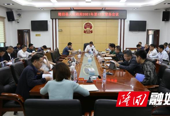 杨韶辉主持召开县人民政府今年第12次常务会议