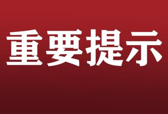 湖南发布近期疫情防控重要提示