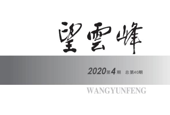 望云峰 | 洪荒 :诗歌的时代性