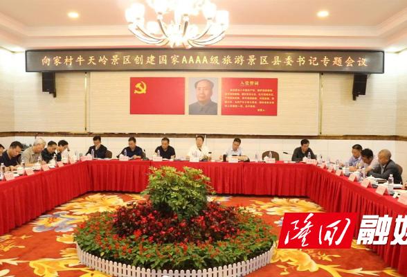 刘军主持召开向家村牛天岭景区创建国家AAAA级旅游景区书记专题会议