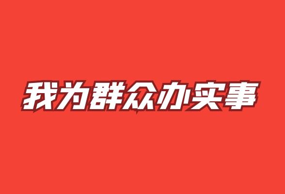 """学党史 办实事   隆回县融媒体中心在新媒体平台开设""""问政""""栏目"""