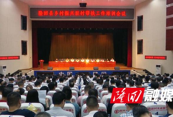 隆回县召开乡村振兴驻村帮扶工作培训会