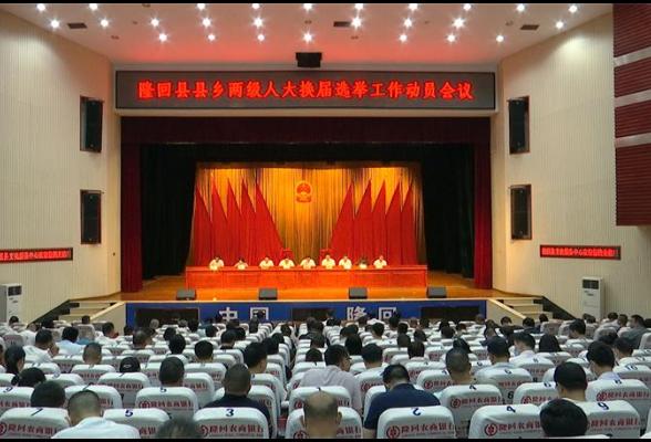 隆回县县乡两级人大换届选举工作动员会召开