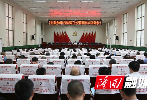 隆回县召开庆祝建党100周年安保信访维稳工作会暨禁毒和反电诈人民战争推进大会
