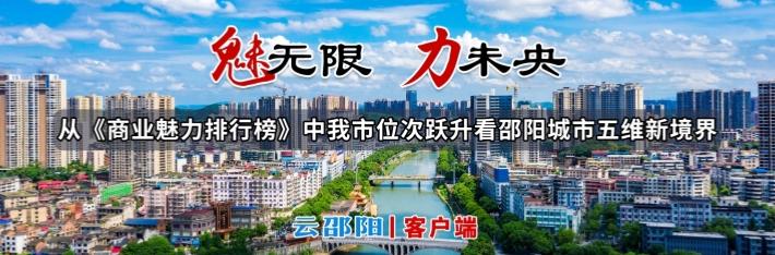 魅无限 力未央——从《商业魅力排行榜》中我市位次跃升看邵阳城市五维新境界
