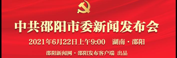 直播 | 邵阳市庆祝建党100周年首场新闻发布会