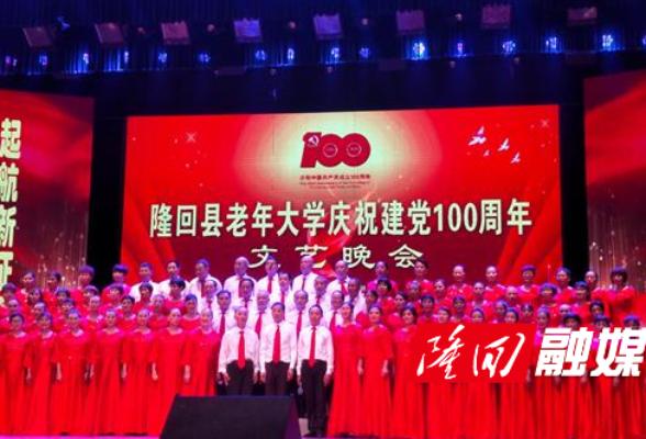 隆回县老年大学举行庆祝建党100周年文艺晚会