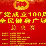 直播回顾 | 庆祝中国共产党成立100周年暨2021年隆回县全民健身广场舞总决赛