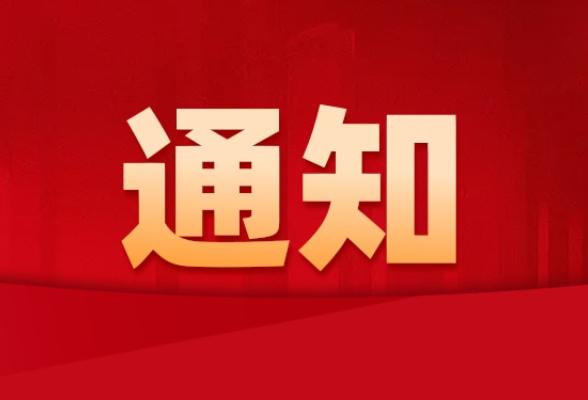 关于举办庆祝中国共产党成立100周年系列体育赛事活动的通知