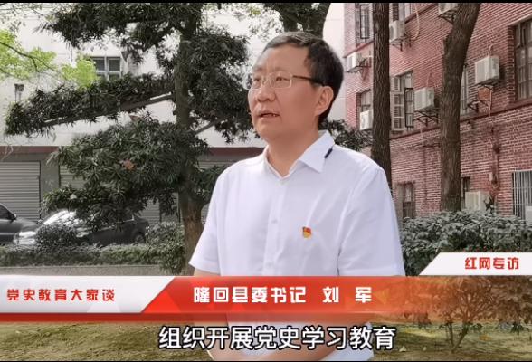 刘军:把党史学习教育成效转化为动力 为建设新隆回汇聚强大动能
