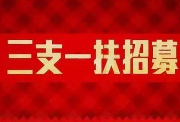 """湖南省2021年高校毕业生""""三支一扶""""计划招募公告  附隆回招聘计划"""